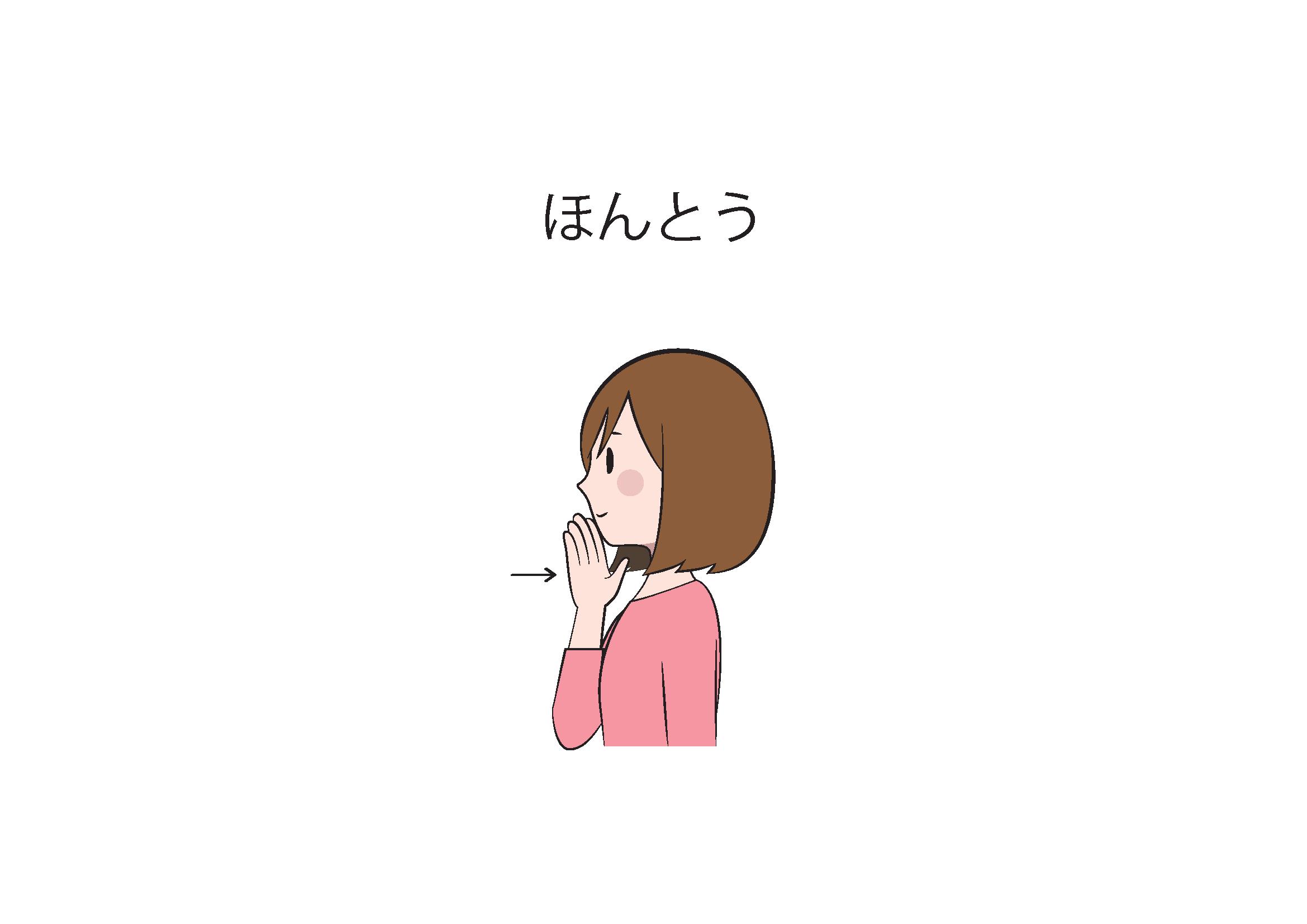 ④ほんとう