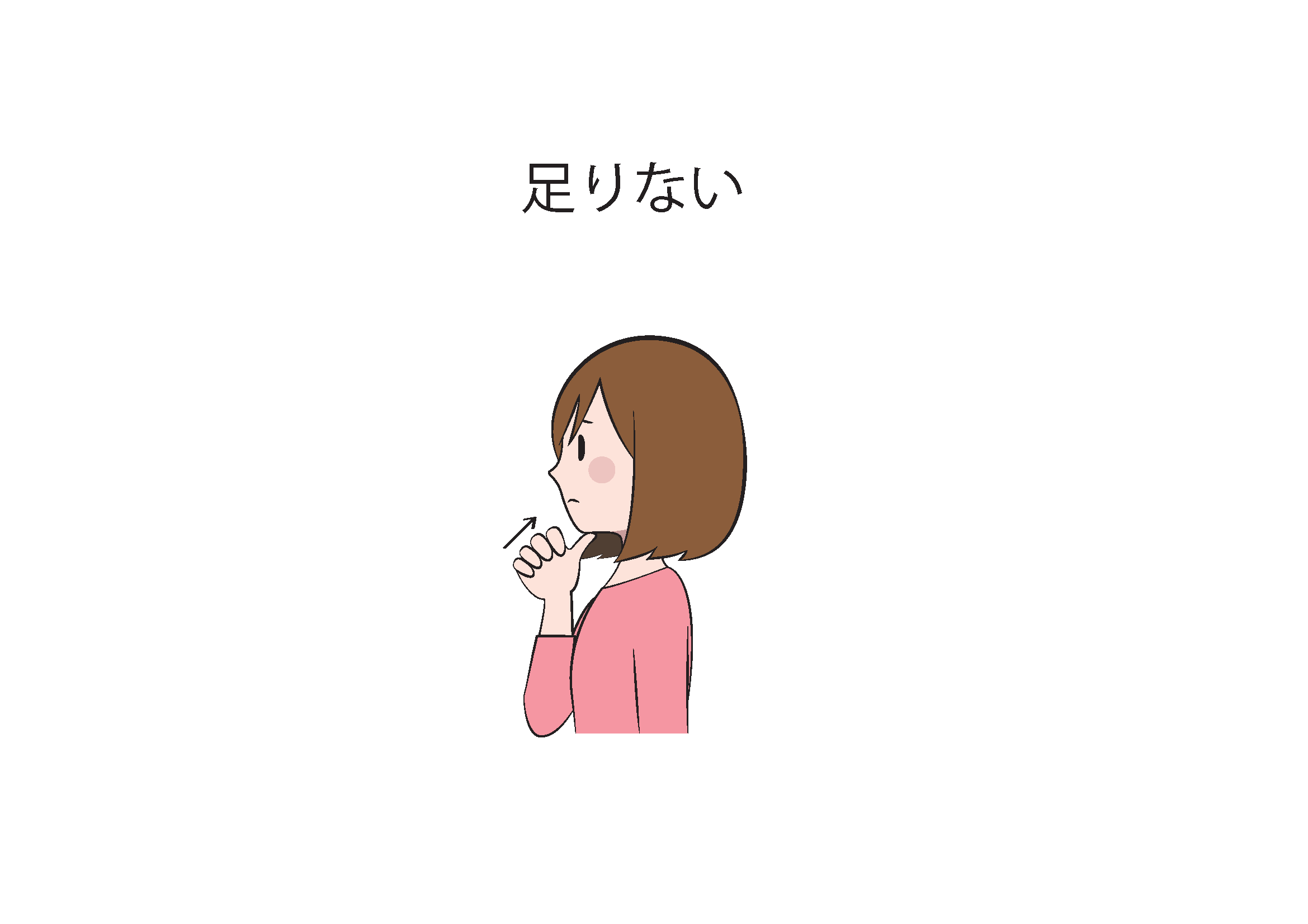 ⑩足りない